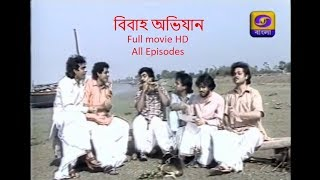 Bibaho Abhijan  বিবাহ অভিযান Bengali Serial All Episodes HD