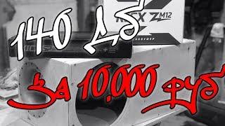 140Дб за 10 000 рублей/Kicx ZM12/Kicx SP600D  - 1 серия