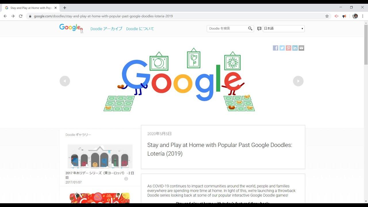 Doodle ゲーム 人気 の アースデイ google
