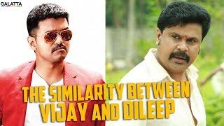 The Similarity Between Vijay and Dileep