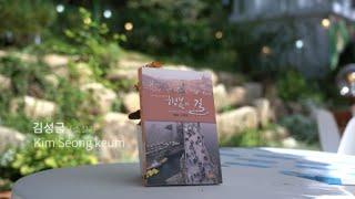 2020안양예술제 작가와의 만남 소설가 김성금 작가