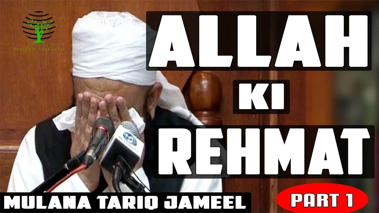 ALLAH KI REHMAT - MAULANA TARIQ JAMEEL EMOTIONAL BAYAN - Part 1- ENGLISH SUBTITLES