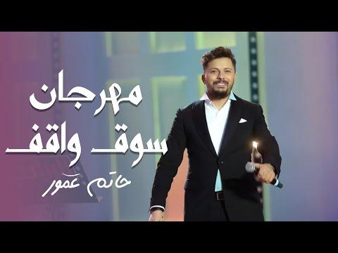 Hatim Ammor - Best Of Concert SOUQ WAQIF (DOHA) | حاتم عمور - أجمل لحظات مهرجان سوق واقف