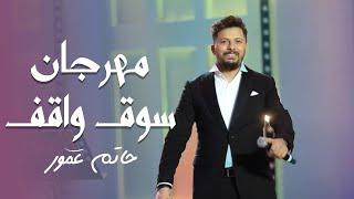 Hatim Ammor - Best Of Concert SOUQ WAQIF (DOHA)   حاتم عمور - أجمل لحظات مهرجان سوق واقف