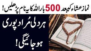 The Urdu Islamic Teacher|dolat mand aur ameer hone ka wazifa in Urdu | Hindi|ameer hone ki dua