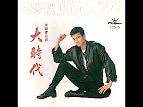 Adam Cheng 郑少秋 《摘下满天星 》