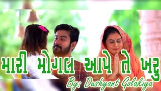 Maa Tara Aashirwad 2 | મોગલ આપે તે ખરું | New Gujarati WhatsApp Status | Dushyant Golakiya