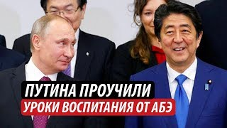 Путина проучили. Уроки воспитания от Абэ