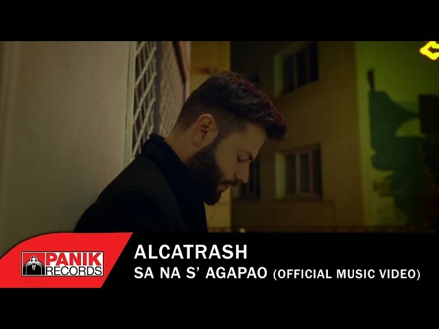 Alcatrash - Σα Να Σ' Αγαπάω - Official Music Video