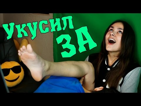 УКУСИЛ ДЕВУШКУ ЗА.. | BITE MY BODY CHALLENGE