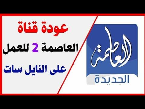 تردد قناة العاصمة Tv الجزائرية المغاربية على النيل سات 2020 Youtube