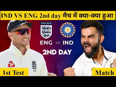 India Vs England 1st Test Match Day 2   पूरे दिन में क्या-क्या हुआ! IND Vs ENG Highlights