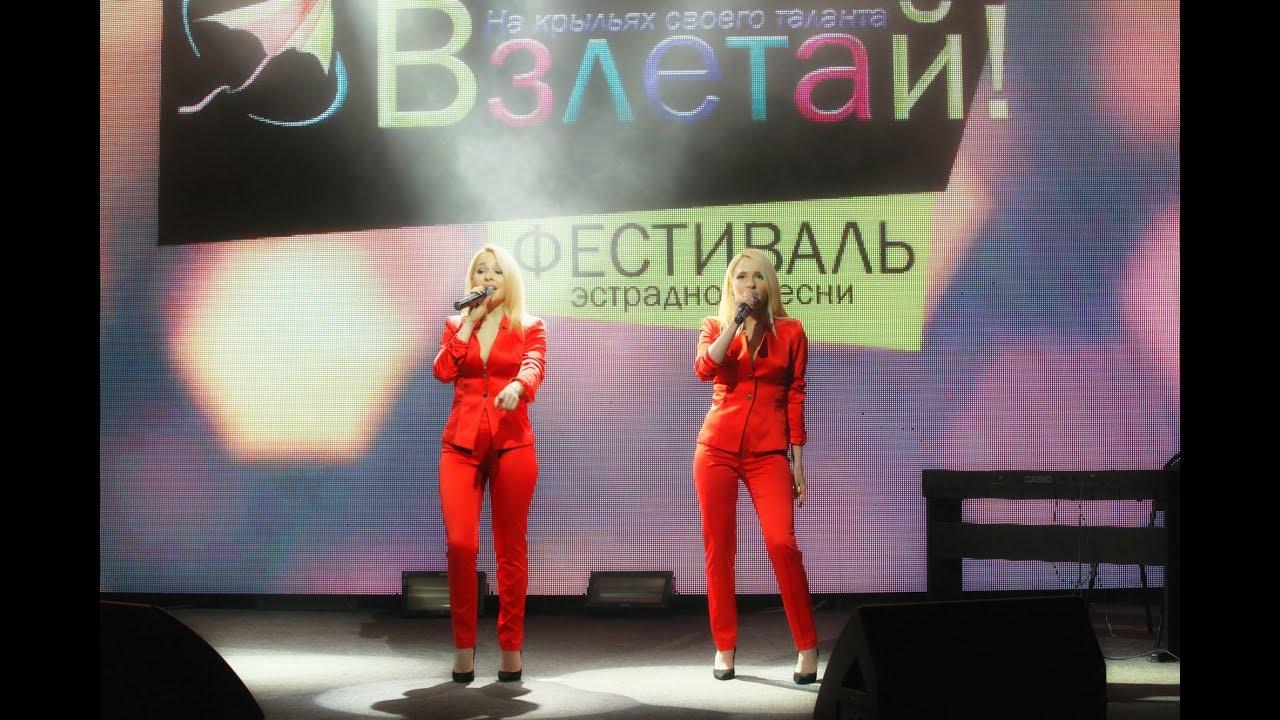Гала Концерт конкурса Взлетай! Мария и Анастасия Толмачевы Shaine