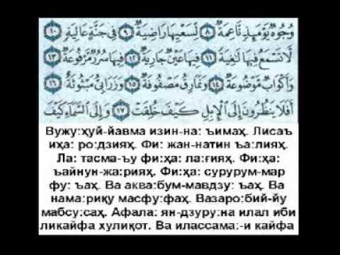 Лафасий - Ургатувчи 13 (Часть тринадцатая)