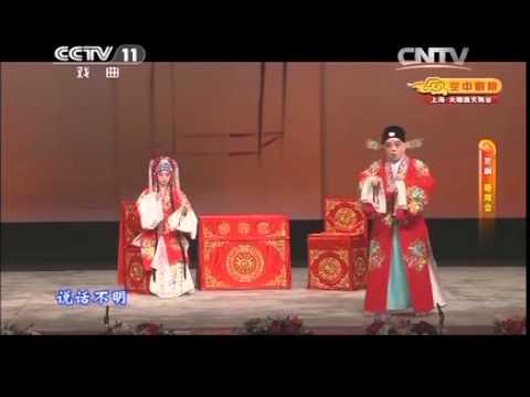 双奇_20140329 CCTV空中剧院 京剧《奇双会》 - YouTube