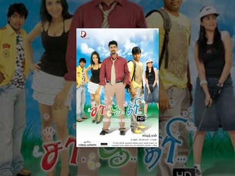 Tamil Cinema   Saa Boo Three   சா பூ திரி   Full Length Tamil Movie [HD]