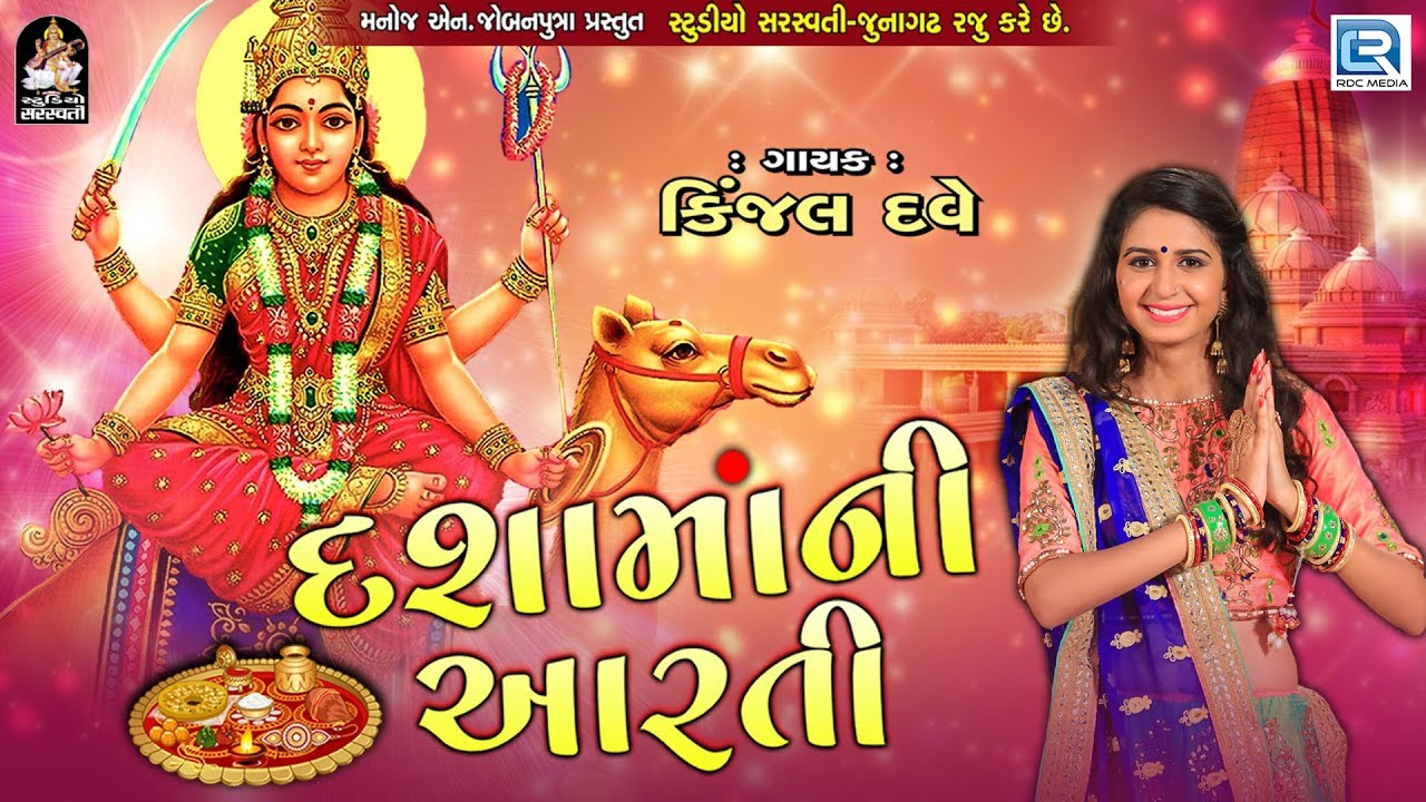 Download Kinjal Dave - Dashama Ni Aarti - દશામાંની આરતી - Dashama Song - RDC Gujarati