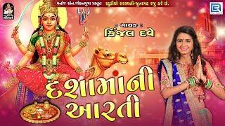 Kinjal Dave Dashama Ni Aarti દશામાંની આરતી Dashama Song RDC Gujarati