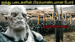 The Hobbit Battle of five Armies explained in tamil | Tamil voice over | Tamil Dubbed