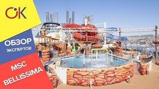 Развлечения на лайнере MSC Bellissima: есть ли что там делать?