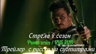 Стрела 8 сезон - Трейлер с Комик-кона (С русскими субтитрами) // Arrow Season 8 Comic-Con Trailer