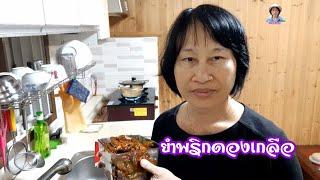 #อาหารเกาหลียำพริกดองเกลือ고추장아…