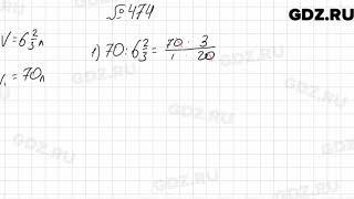 № 474 - Математика 6 класс Мерзляк