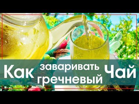 Как заваривать гречишный чай