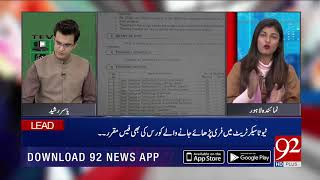Tevta charging fee for teaching Chinese Language | 15 February 2019 | 92NewsHD
