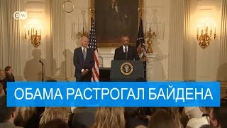 Барак Обама растрогал Джо Байдена до слез