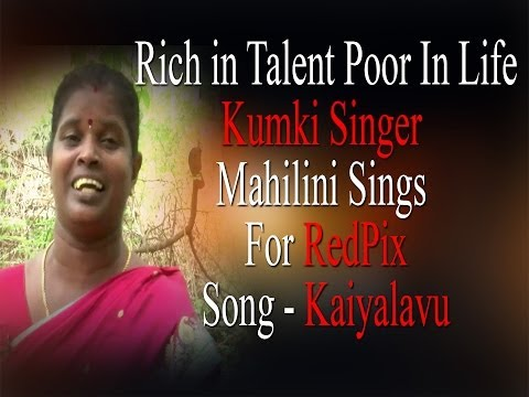 Rich in Talent Poor in Life Kumki Singer  Mahilini Sings | Song - Kaiyalavu | RedPix 24x7