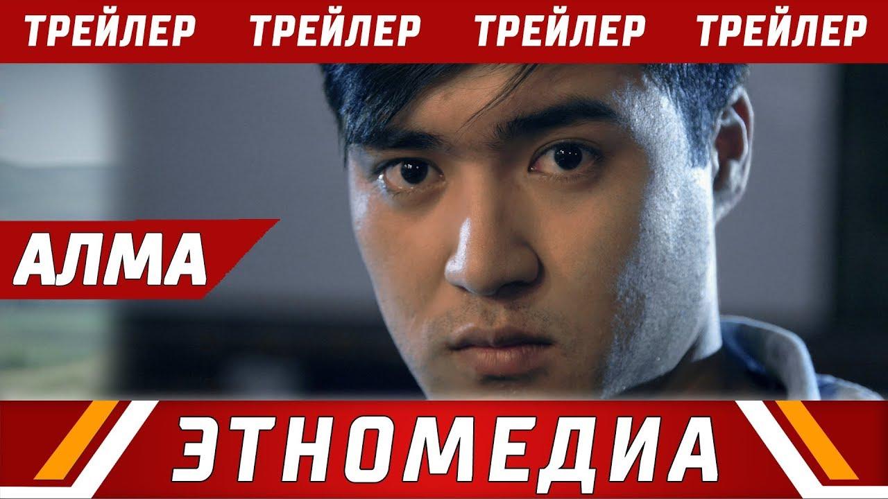 АЛМА | Трейлер - 2018 | Режиссер - Талант Рысалиев