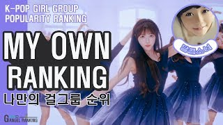 [굿엔젤랭킹] 달콤소녀님의 나만의 걸그룹순위 TOP10 / Girl group of my own Rankin…