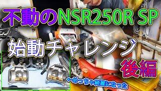 【NSR250R SPレストア】#3 不動のNSR始動するのか?(後編)