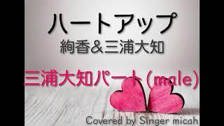 「ハートアップ」絢香&三浦大知 <三浦大知ソロパート>ハモり練習用 -フルサイズ- Covered by Singer micah