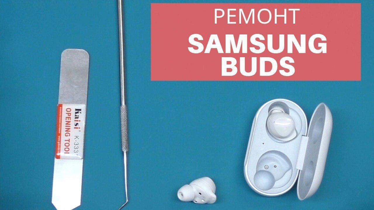 Ремонт наушников Samsung Buds, взгляд изнутри | China-Service