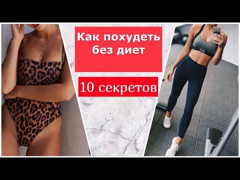 10 секретов как похудеть БЕЗ ДИЕТ и СТРЕССА
