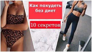 10 лайфхаков как похудеть для ленивых БЕЗ ДИЕТ и СТРЕССА