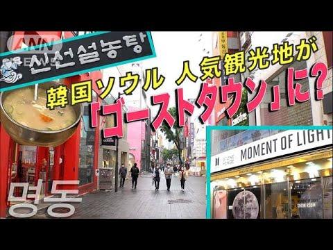 【韓国・明洞】人気観光地が1年で空き店舗だらけに BTSやソルロンタンの店は今どうなっている?(2021年6月16日)