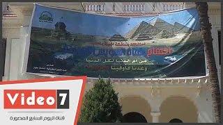 بالفيديو..لافتة على واجهة مبنى محافظة الجيزة للاحتفال بافتتاح قناة السويس الجديدة