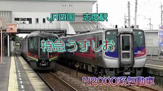 JR四国 高徳線 志度駅 特急うずしお N2000系気動車 2700系気動車 列車交換