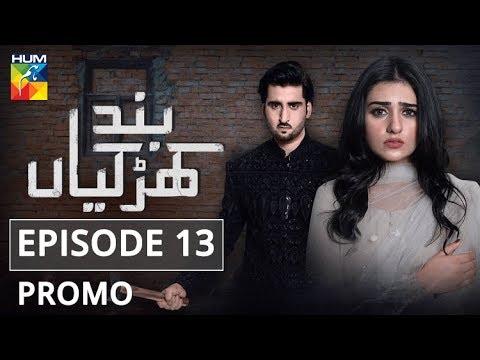 Band Khirkiyan Episode #13 Promo HUM TV Drama