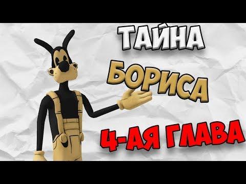 ТАЙНА БОРИСА 4-АЯ