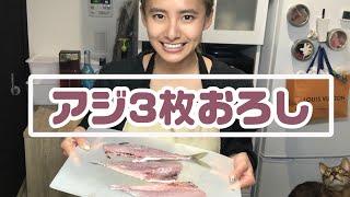 丸々とした魚を触ったことなかったけど、スーパーで切り身の1/3の値段で売られてたらこっち買うよね、、、?!笑 料理はよくするけど魚を切ったことなかったからやってみた ...
