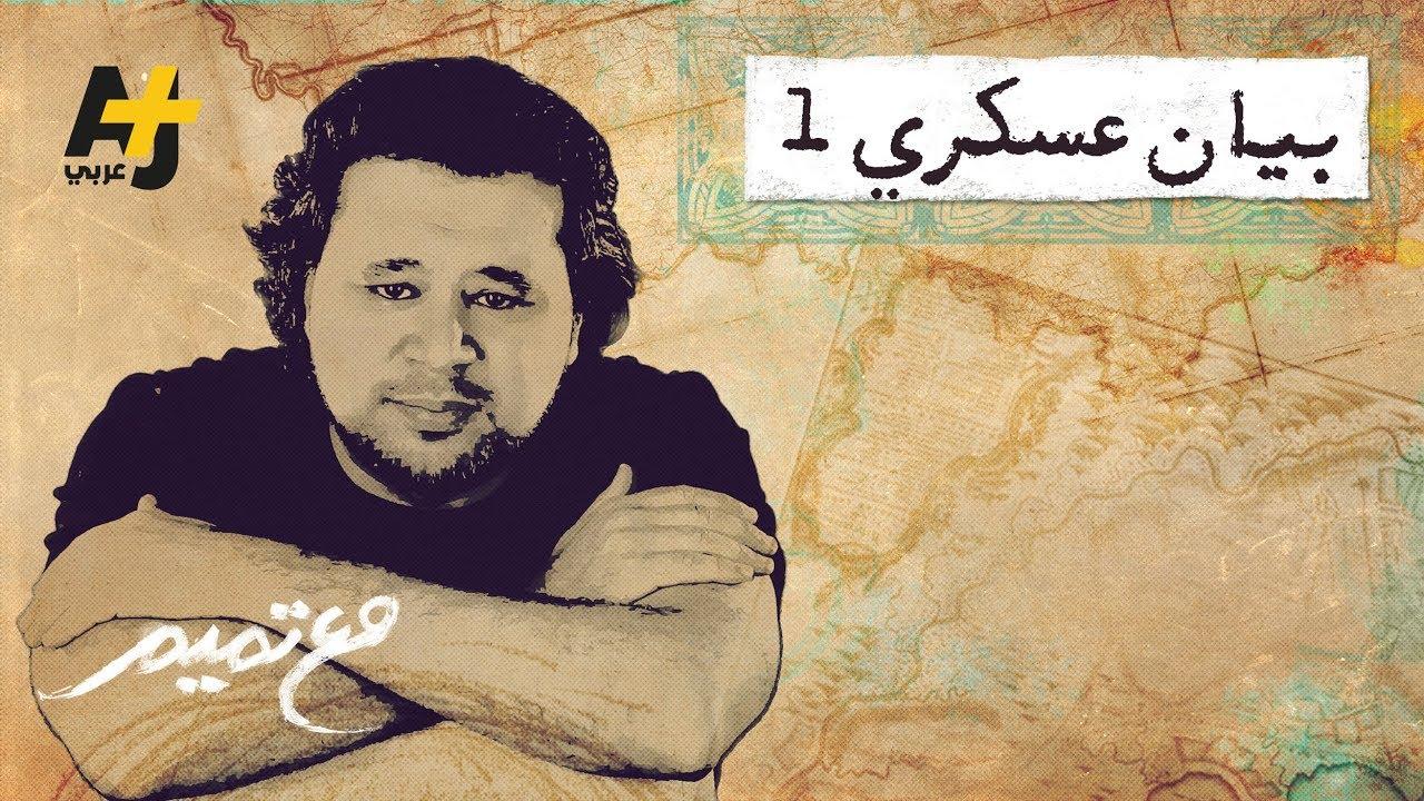 مع تميم - بيان عسكري 1 | الشاعر تميم البرغوثي