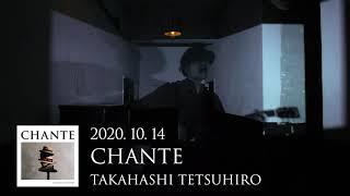 2020.10.14 Release 髙橋徹大 1st Album 「CHANTE」
