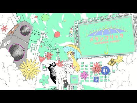 メランコリック-wataAme remix-/角巻わため(Cover)