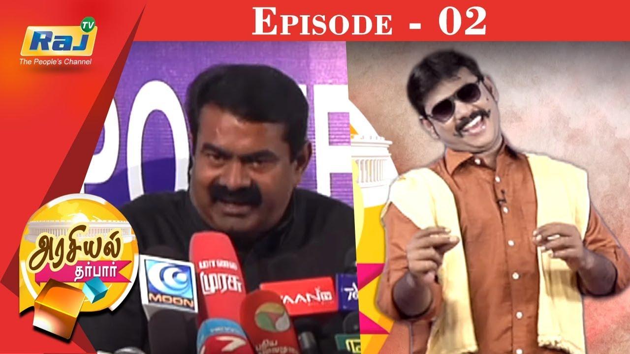 Download நான் வேலை இல்லாத வெட்டி பயலா - Seeman | Arasiyal Darbar | Episode - 02 | RajTv