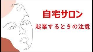 神戸 自宅サロンで起業するときの注意 ===============...