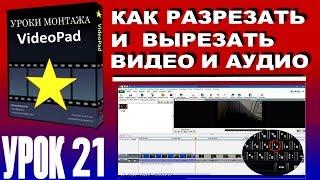 Уроки по видеомонтажу .VideoPad Video Editor Как обрезать видео